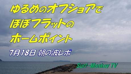 0718朝.jpg