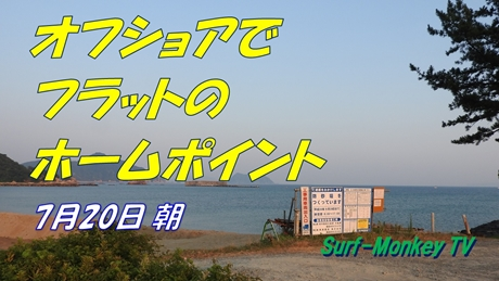 0720朝.jpg