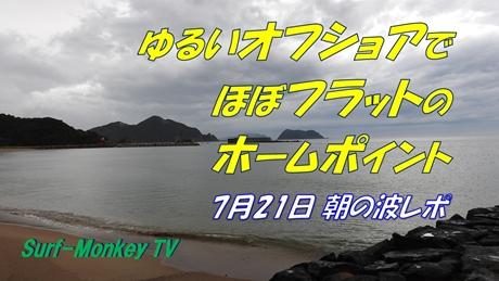 0721朝.jpg