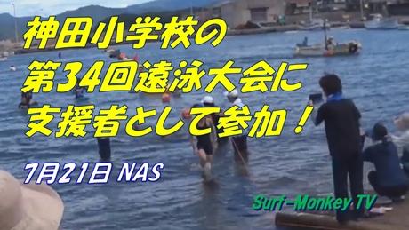 0721遠泳大会.jpg