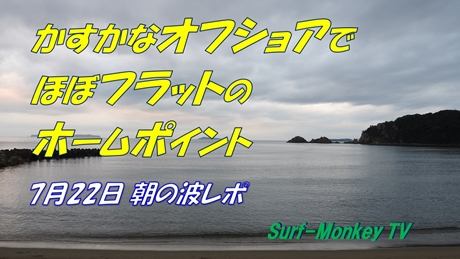 0722朝.jpg