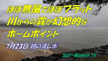 0723朝.jpg
