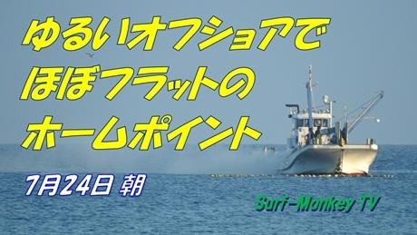 0724朝.jpg