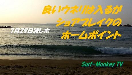 0729夕方2.jpg