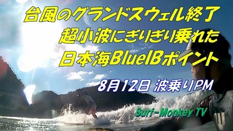 0813波乗りⅡ.jpg