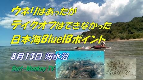 0813海水浴.jpg