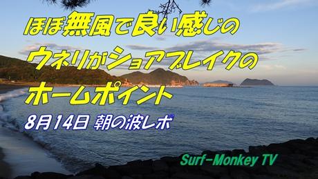 0814朝.jpg