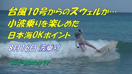 0816波乗り.jpg