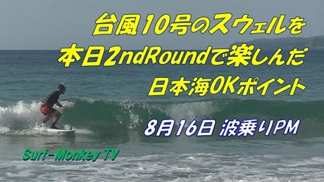 0816波乗りⅡ.jpg