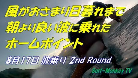 0817夕方波乗り.jpg