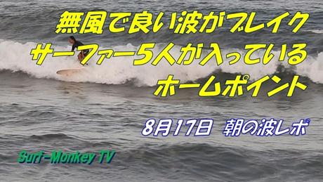 0817朝.jpg