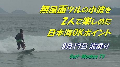 0817波乗り.jpg