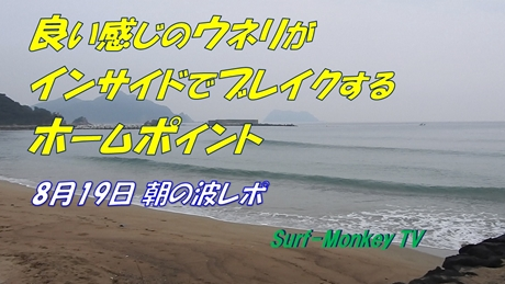 0819朝.jpg
