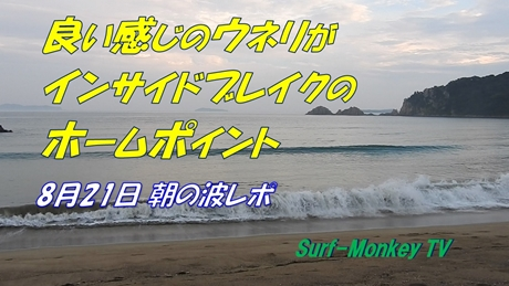 0821朝.jpg