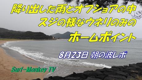 0823朝.jpg