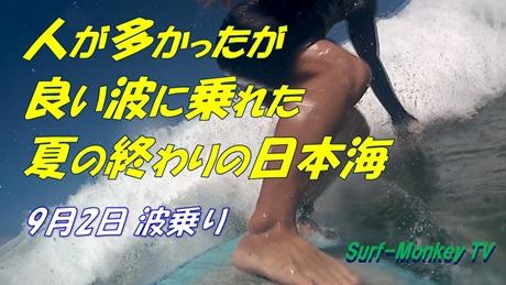 0902波乗り.jpg
