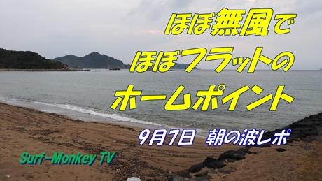 0907朝.jpg
