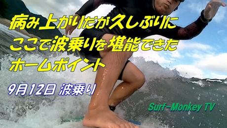 0912波乗り.jpg
