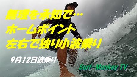 0912surf.jpg