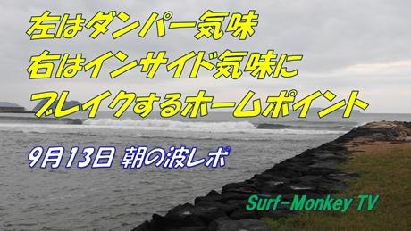 0913朝.jpg
