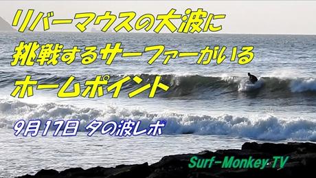 0917夕方.jpg