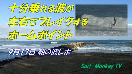 0917朝.jpg