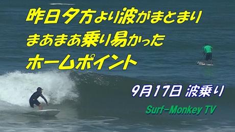 0917波乗り.jpg