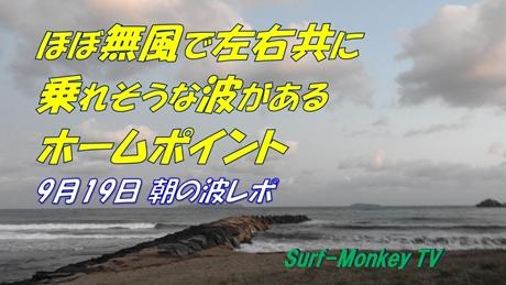 0919朝.jpg