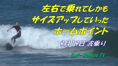 0919波乗り.jpg