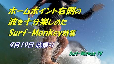 0919SM波乗り.jpg