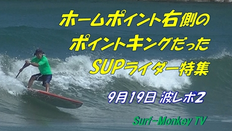0919SUP特集.jpg