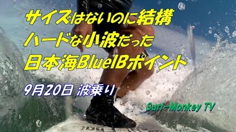 0920波乗り.jpg
