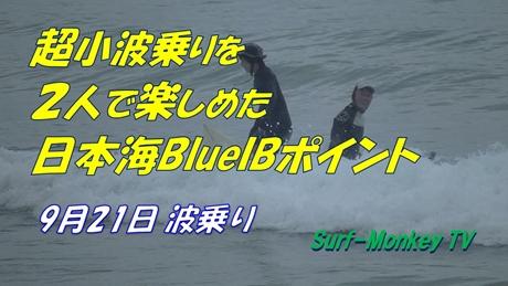 0921波乗り.jpg