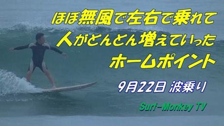 0922波乗り.jpg