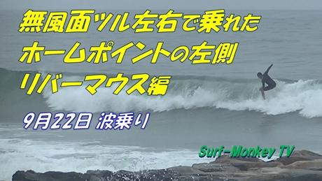 0922波乗りRM.jpg
