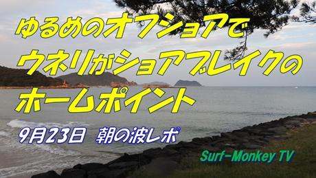 0923朝.jpg