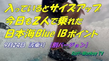 0924波乗り別.jpg