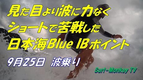 0925波乗り.jpg