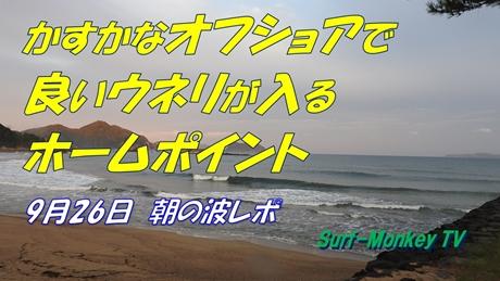 0926朝.jpg