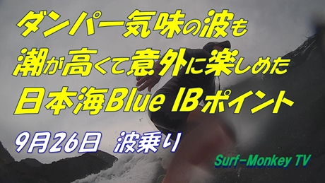 0926波乗り.jpg