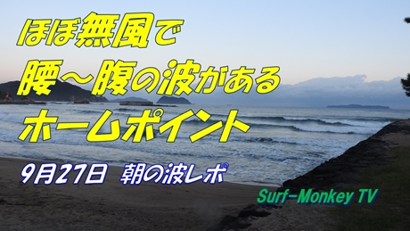 0927朝.jpg