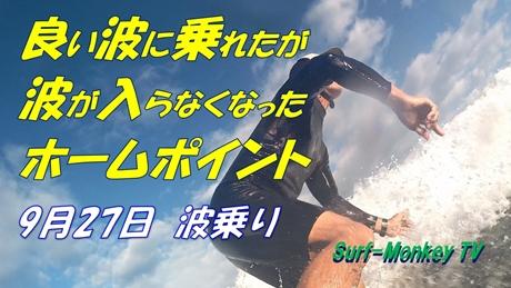 0927波乗りⅠ.jpg