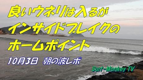 1003朝.jpg