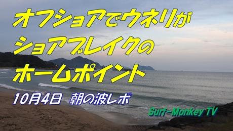 1004朝.jpg