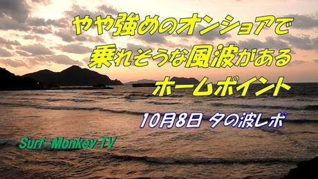 1008夕.jpg