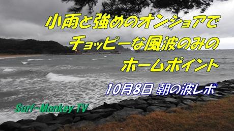 1008朝.jpg