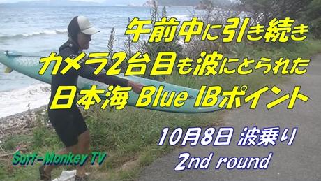 1008波乗りⅡ.jpg