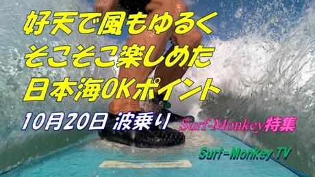 1020波乗りⅡ.jpg
