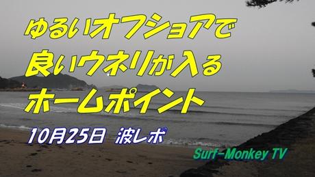 1025朝.jpg