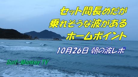 1026朝.jpg